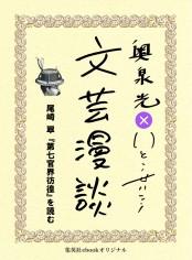 尾崎翠『第七官界彷徨』を読む(文芸漫談コレクション)