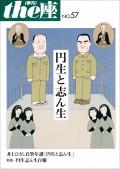 the座57号 円生と志ん生(2005)