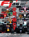 F1速報 2020 Rd01 オーストリアGP & Rd02 シュタイアーマルクGP 合併号