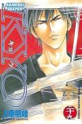 SAMURAI DEEPER KYO(29)