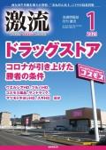 月刊激流 2021年1月号