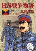 日露戦争物語 21