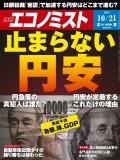週刊エコノミスト2014年10/21号