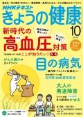 NHK きょうの健康 2019年10月号