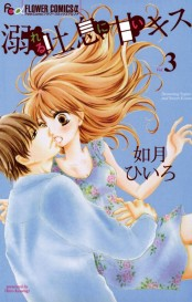 溺れる吐息に甘いキス 3