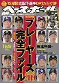週刊ベースボール 2019年 11/25号