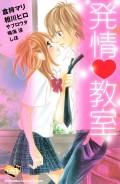 発情 教室 BETSUFURE LOVE COLLECTION(1)
