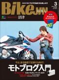 BikeJIN/培倶人 2020年3月号 Vol.205