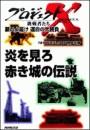 炎を見ろ 赤き城の伝説 首里城・執念の親子瓦―願いよ届け 運命の大勝負 プロジェクトX