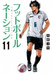 フットボールネーション 11