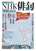 NHK 俳句 2017年1月号