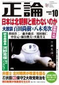 月刊正論2017年10月号
