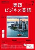NHKラジオ 実践ビジネス英語 2017年7月号