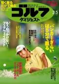 週刊ゴルフダイジェスト 2019/3/5号