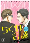 40×40 ちくわ会議【完全版】〜じりじりもだもだ20年愛〜(1)