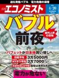 週刊エコノミスト2021年4/20号