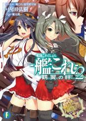 艦隊これくしょん -艦これ- 鶴翼の絆2