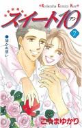 スイート10(テン)(7)