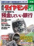 週刊ダイヤモンド 01年7月14日号