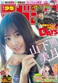 週刊少年マガジン 2020年 21号[2020年4月22日発売]