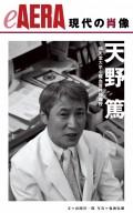 現代の肖像 天野篤 順天堂大学心臓血管外科教授