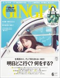 GINGER[ジンジャー] 2018年6月号