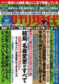 週刊現代 2019年6月22日・29日号
