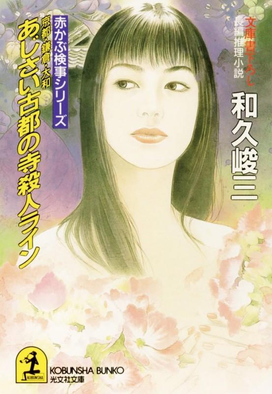 京都・鎌倉・大和 あじさい古都の寺殺人ライン