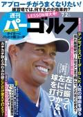 週刊パーゴルフ 2019/7/2号