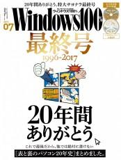 Windows100%  2017年7月号