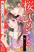 桜のひめごと 〜裏吉原恋事変〜 分冊版(7)