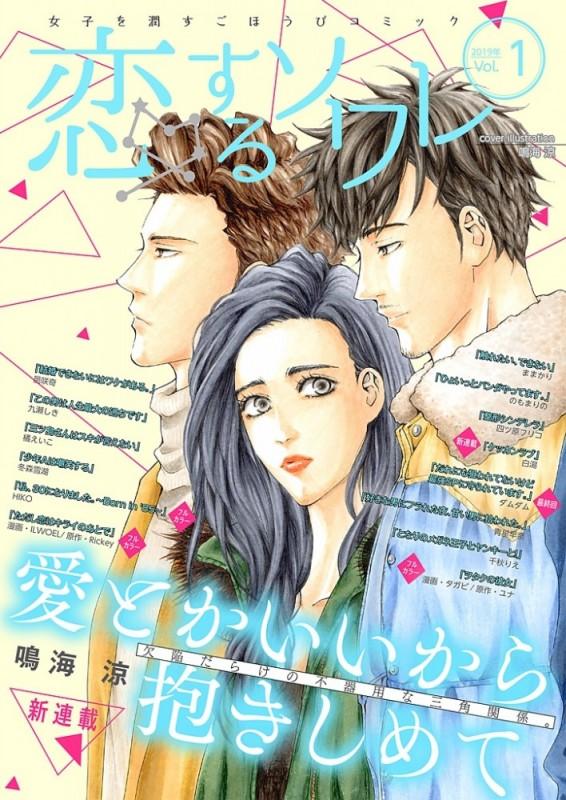 恋するソワレ 2019年 Vol.1