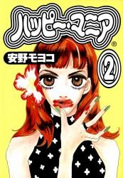 ハッピー・マニア (2)