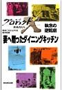 「妻へ贈ったダイニングキッチン」〜勝負は一坪・住宅革命の秘密 プロジェクトX