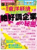 週刊東洋経済2015年3月28日号