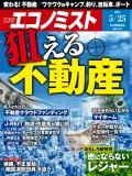 週刊エコノミスト2021年5/25号
