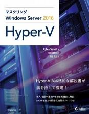 マスタリングWindows Server 2016 Hyper-V