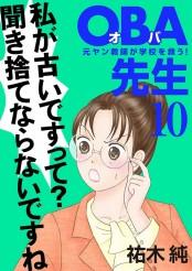 OBA先生 10 −元ヤン教師が学校を救う!−