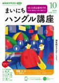 NHKラジオ まいにちハングル講座 2020年10月号