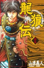 龍狼伝 The Legend of Dragon's Son(25)
