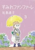 すみれファンファーレ 3