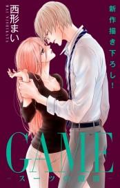 Love Jossie GAME〜スーツの隙間〜 story12
