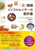 「食」情報インフルエンサーの教科書 フードアナリスト公式テキスト 4級副読本