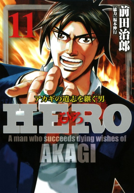 HERO アカギの遺志を継ぐ男 11