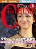 月刊中国NEWS vol.5 2013年5月号