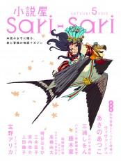 小説屋sari-sari 2012年5月号