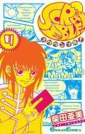 SCRAMBLE! 4巻