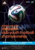 「adidas CUP 2014 第29回日本クラブユースサッカー選手権(U-15)大会」大会プログラム