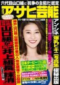 週刊アサヒ芸能 2017年06月01日号