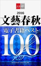2016文藝春秋電子書籍ベスト100【文春e-Books】